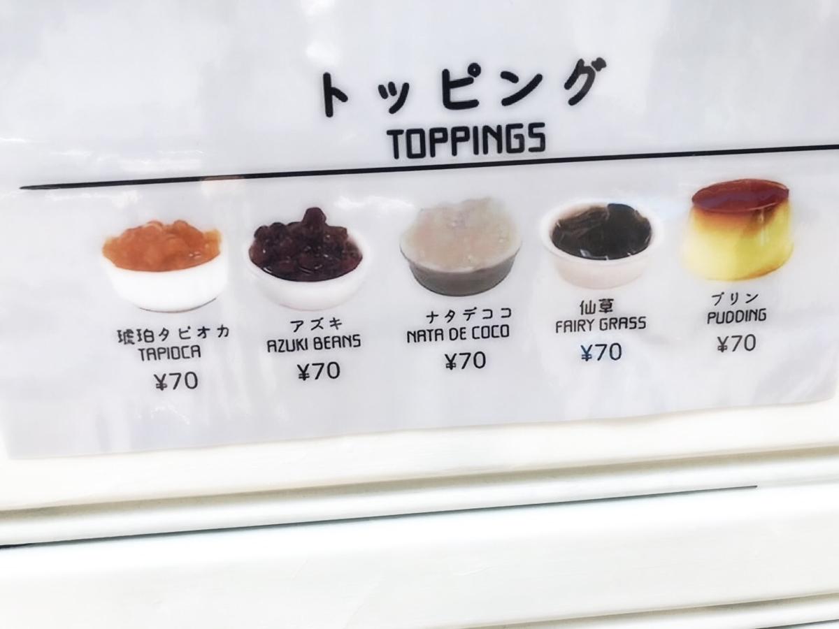 悦茶 JOYTEAのトッピングメニュー1
