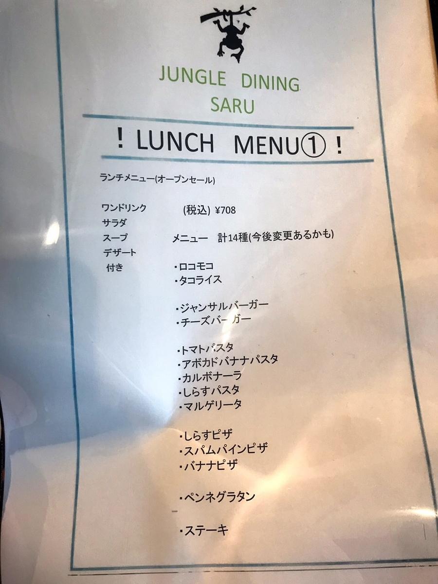 「ジャングルダイニング サル(JUNGLE DINING SARU)」のランチメニュー1