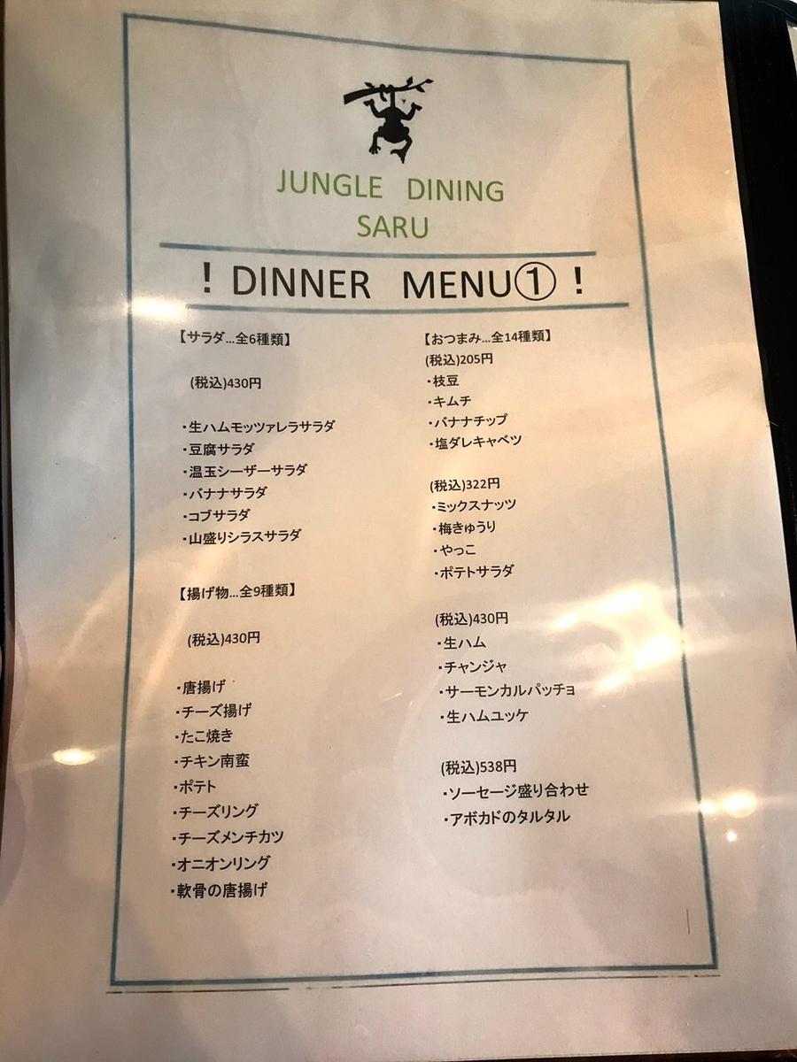 「ジャングルダイニング サル(JUNGLE DINING SARU)」のディナーメニュー1