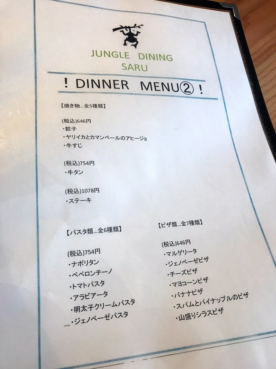 「ジャングルダイニング サル(JUNGLE DINING SARU)」のディナーメニュー2