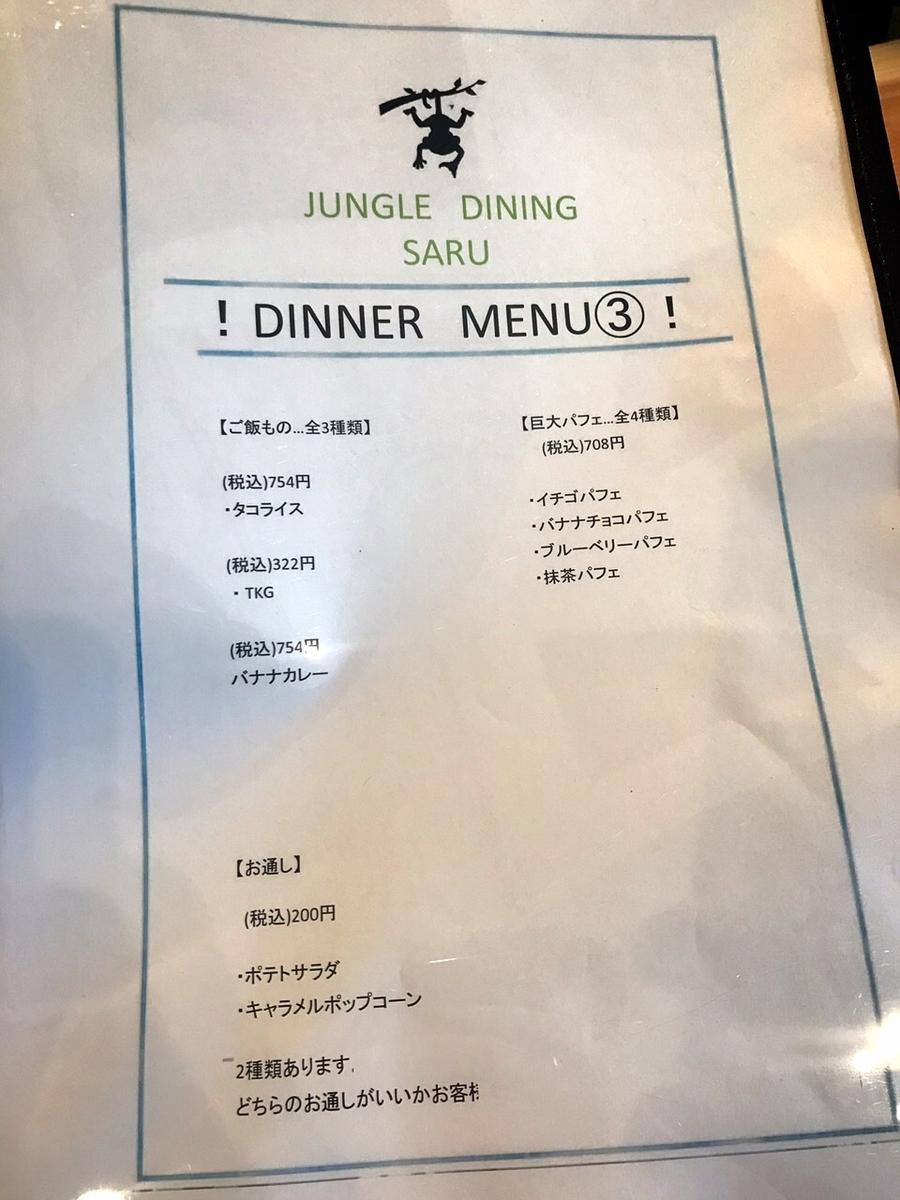 「ジャングルダイニング サル(JUNGLE DINING SARU)」のディナーメニュー3