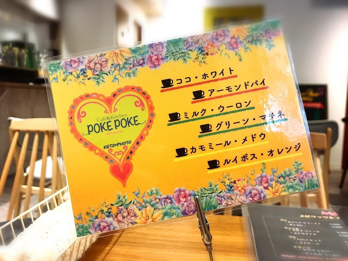 「POKE POKE Cafe(ポケポケカフェ)」でいただけるウェルカムティー