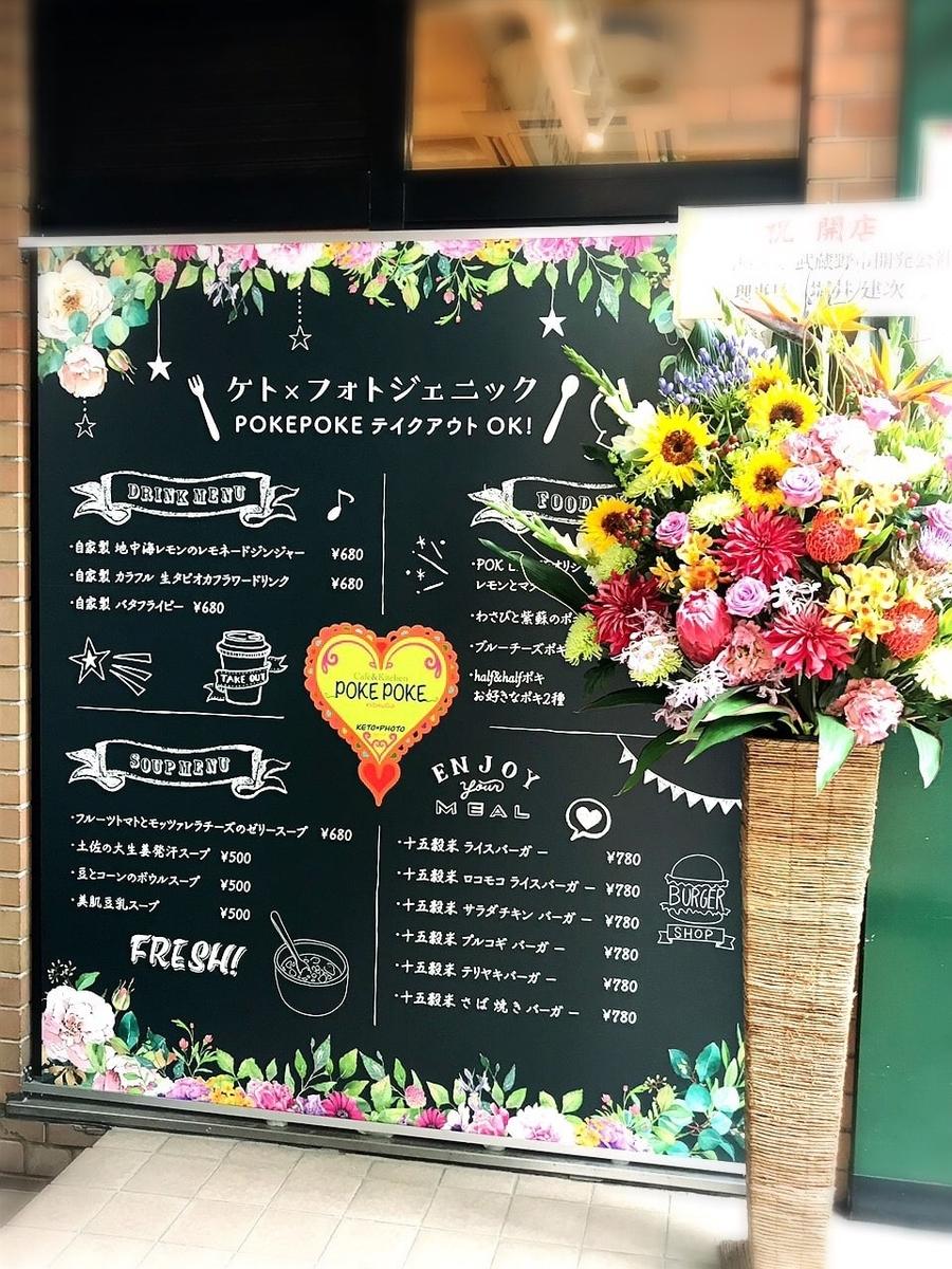 POKEPOKEカフェのメニュー1