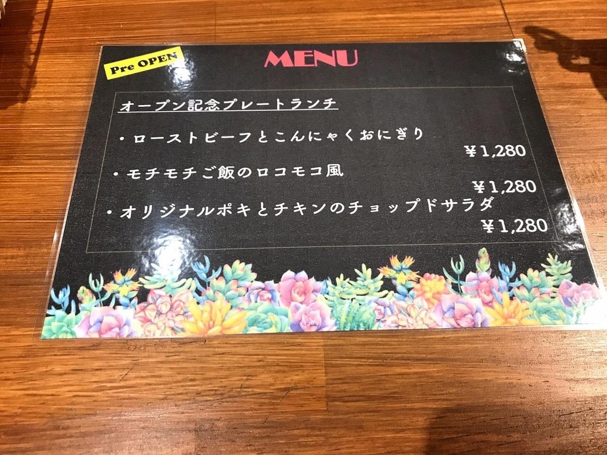 「POKE POKE Cafe(ポケポケカフェ)」は7月8日~10日プレオープン中メニュー