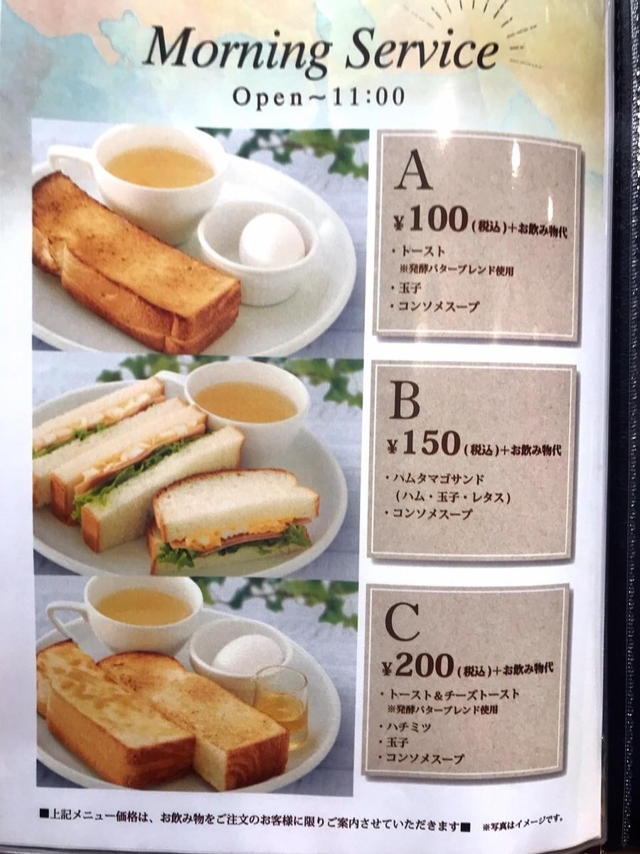 カフェルノアール(Cafe Renoir)吉祥寺北口のモーニングメニュー1
