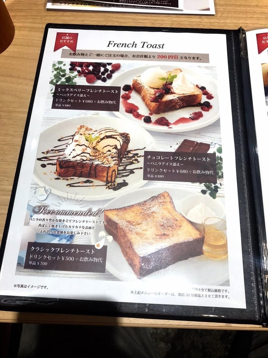 「カフェルノアール(Cafe Renoir)吉祥寺北口」のメニューと値段