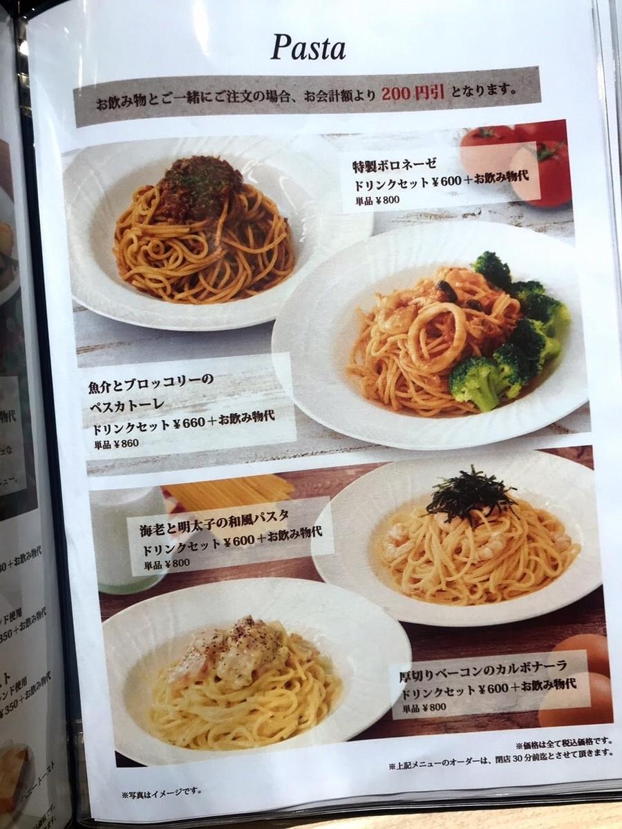 「カフェルノアール(Cafe Renoir)吉祥寺北口」のメニューと値段2