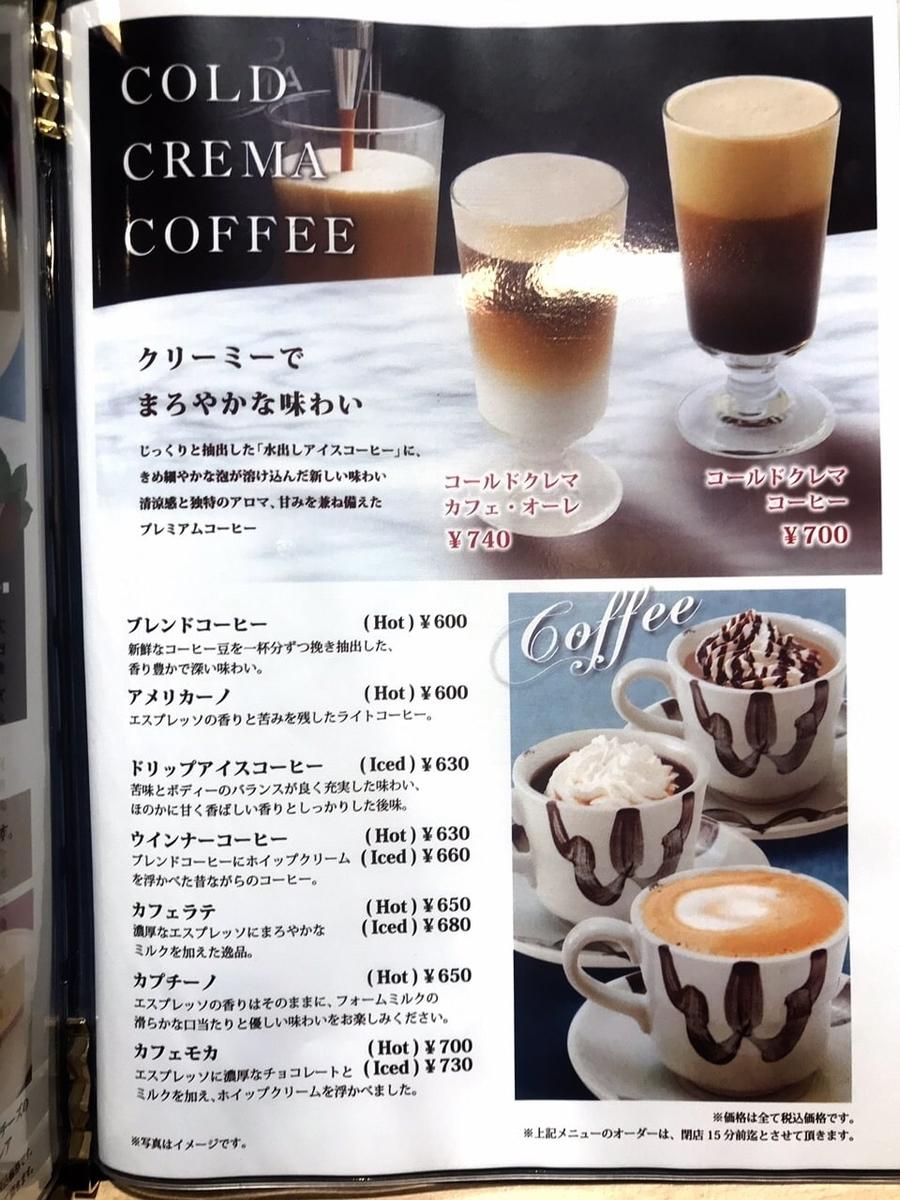 「カフェルノアール(Cafe Renoir)吉祥寺北口」のドリンクメニュー1