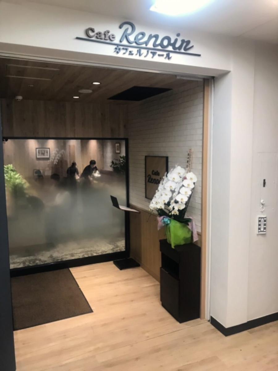 「カフェルノアール(Cafe Renoir)吉祥寺北口」は喫煙室あり
