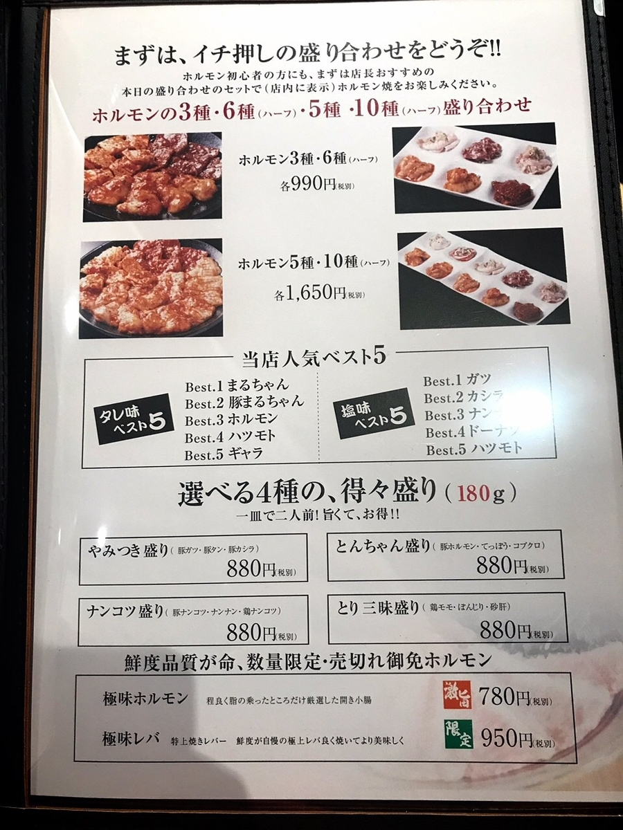 「ホルモン焼道場 蔵 吉祥寺」のメニューと値段1