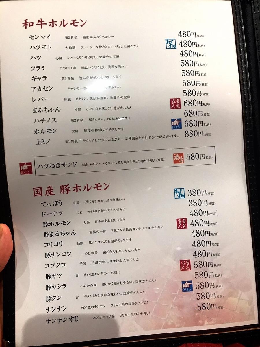 「ホルモン焼道場 蔵 吉祥寺」のメニューと値段2