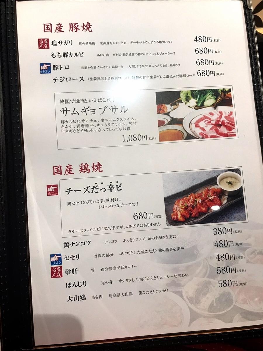 「ホルモン焼道場 蔵 吉祥寺」のホルモン以外の焼肉メニュー1