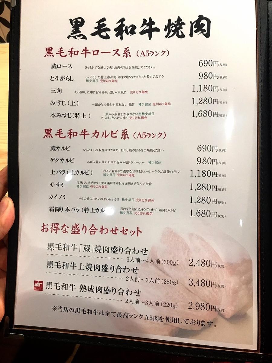 「ホルモン焼道場 蔵 吉祥寺」のホルモン以外の焼肉メニュー2