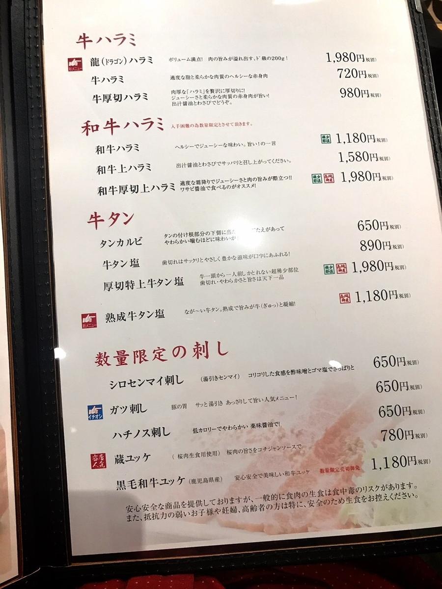「ホルモン焼道場 蔵 吉祥寺」のホルモン以外の焼肉メニュー3