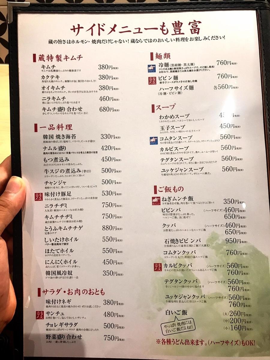 「ホルモン焼道場 蔵 吉祥寺」のサイドメニュー