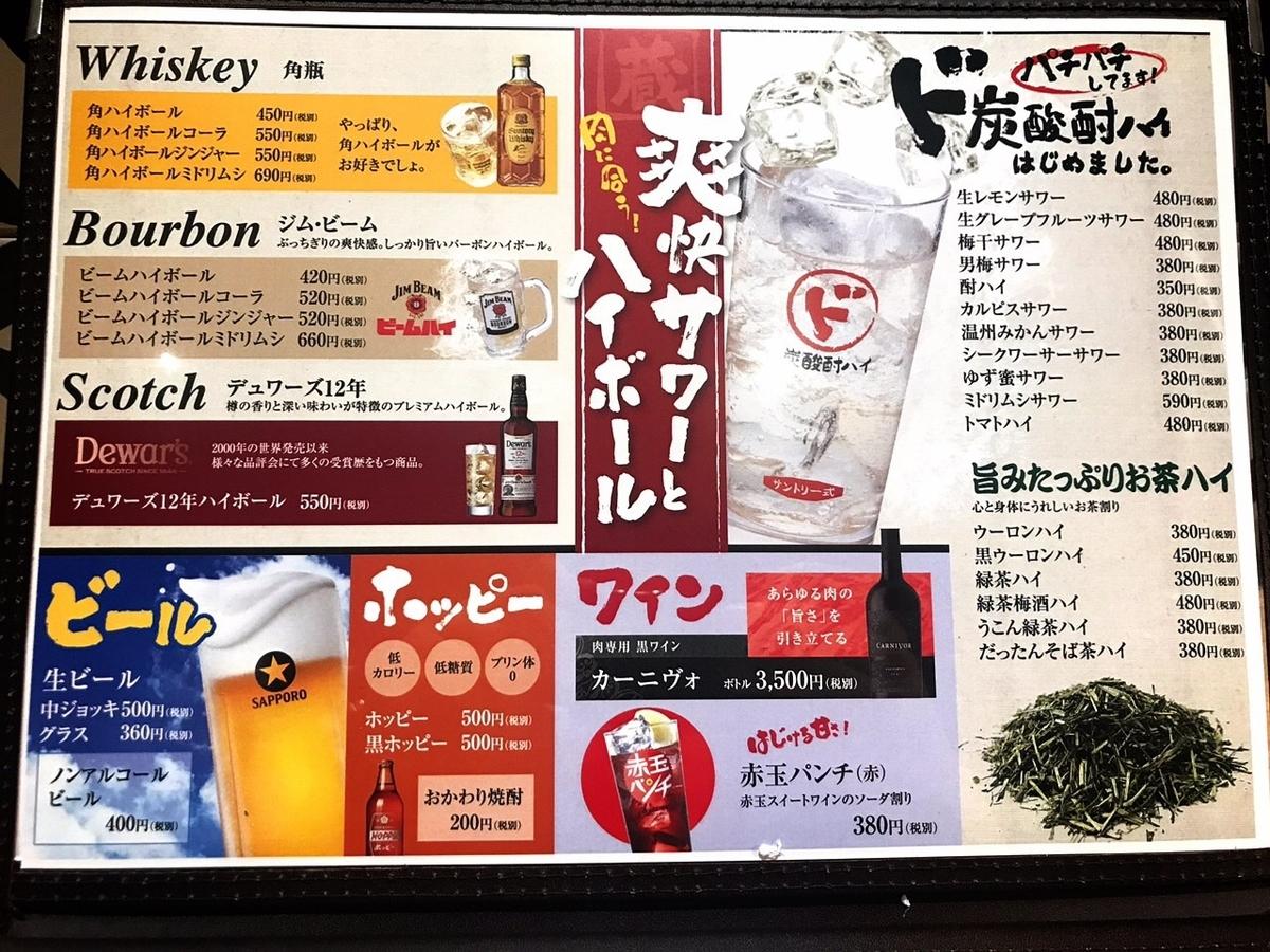 「ホルモン焼道場 蔵 吉祥寺」のドリンクメニュー1