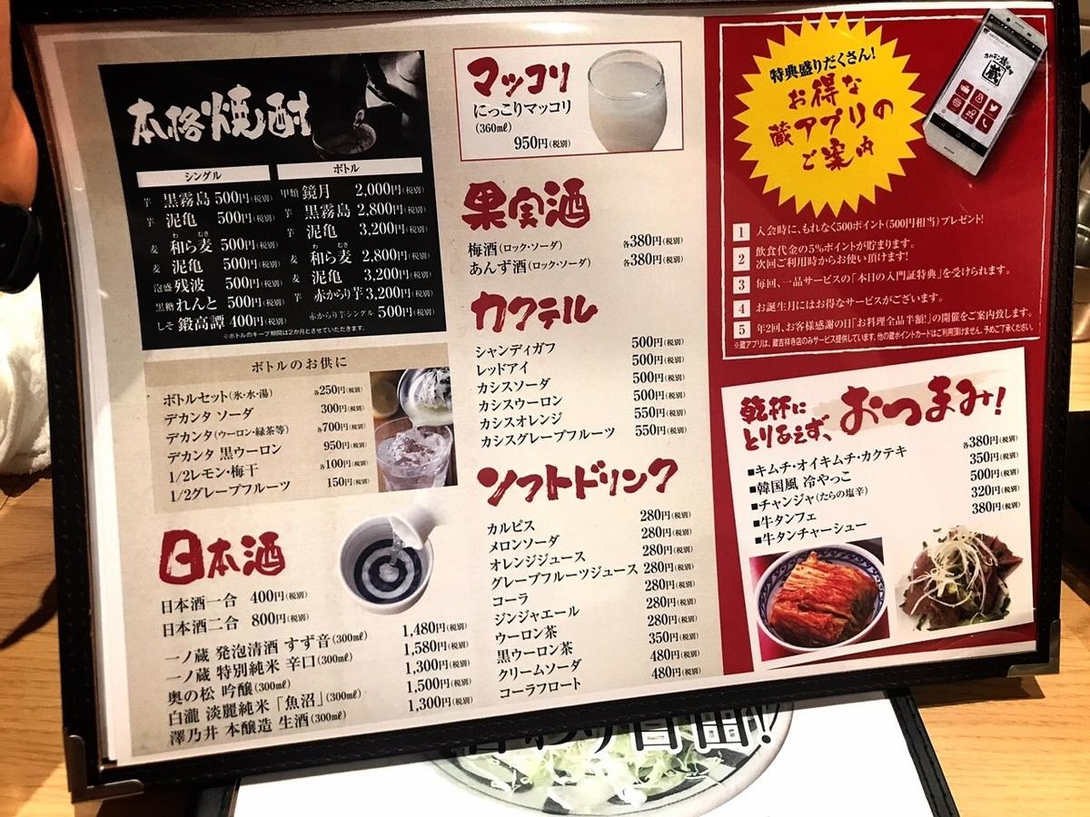 「ホルモン焼道場 蔵 吉祥寺」のドリンクメニュー2