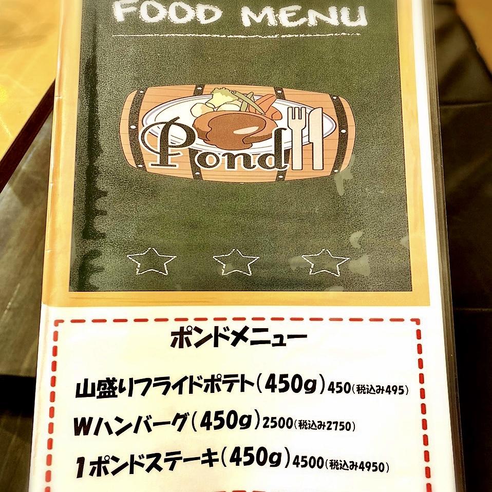 「洋食屋 POND」のメニューは?値段は?1