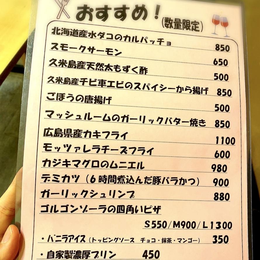 「洋食屋 POND」のメニューは?値段は?2