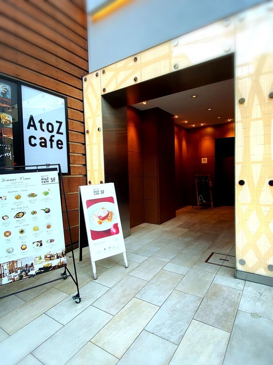 「A to Z Cafe」の外観