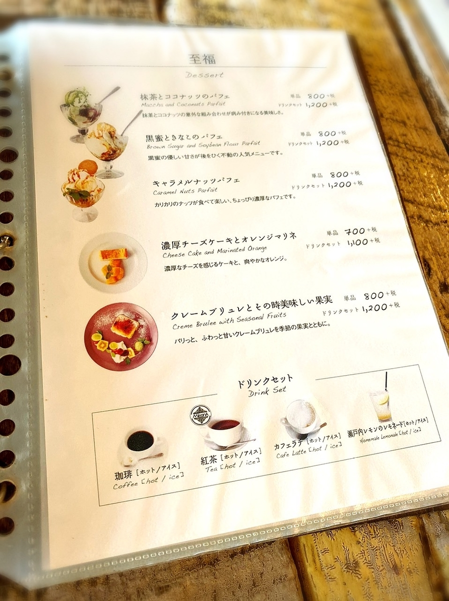 「A to Z Cafe」のメニューは?値段は1