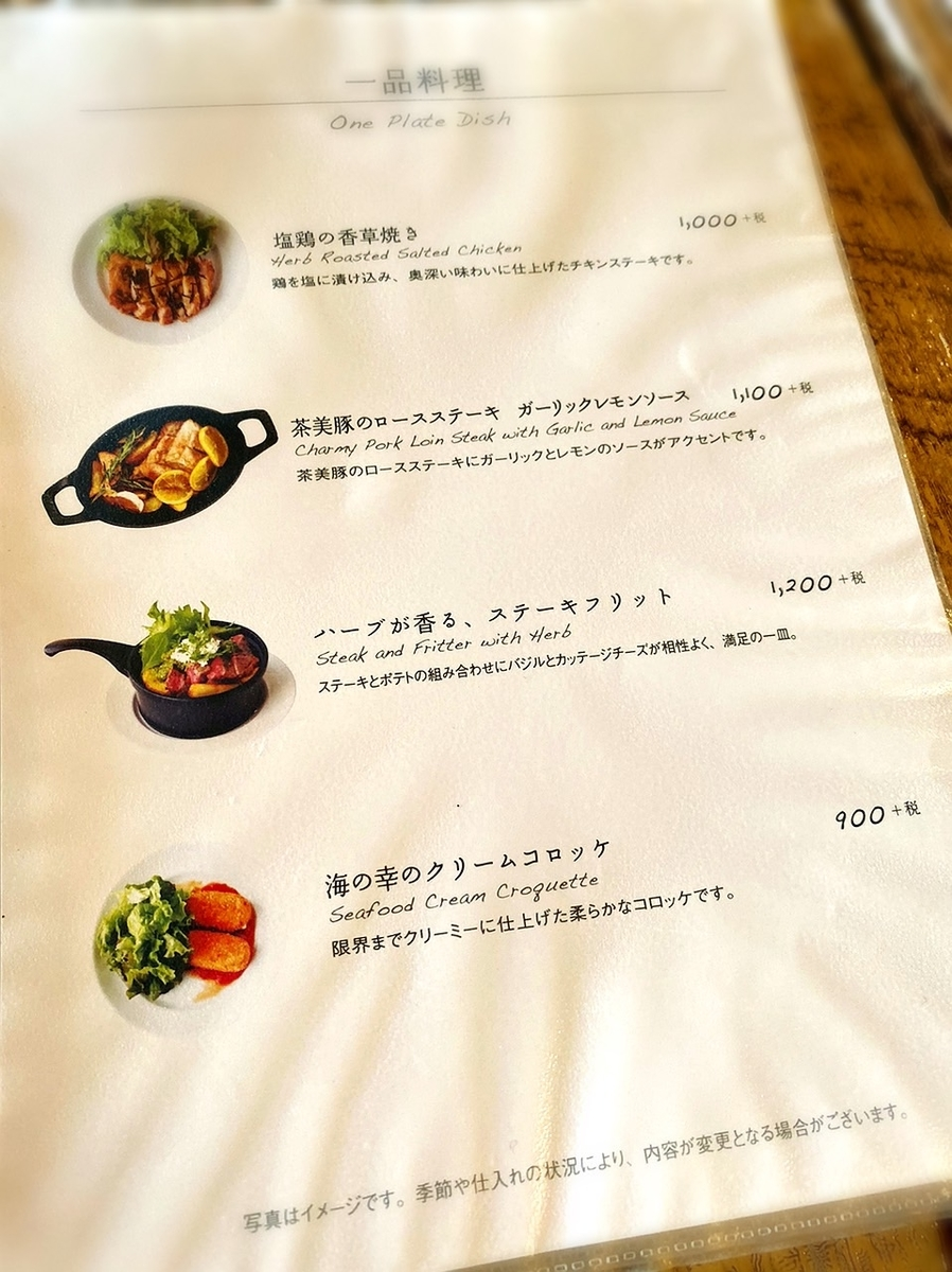 「A to Z Cafe」のメニューは?値段は2