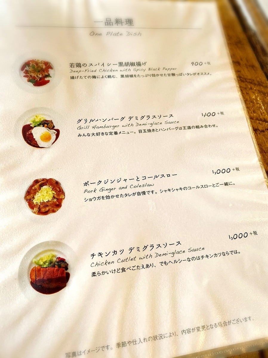 「A to Z Cafe」のメニューは?値段は4