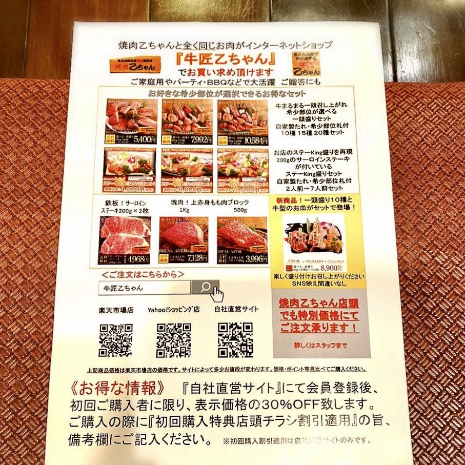 「焼肉 乙ちゃん 本店」の美味しいお肉を通販で購入することも可能!