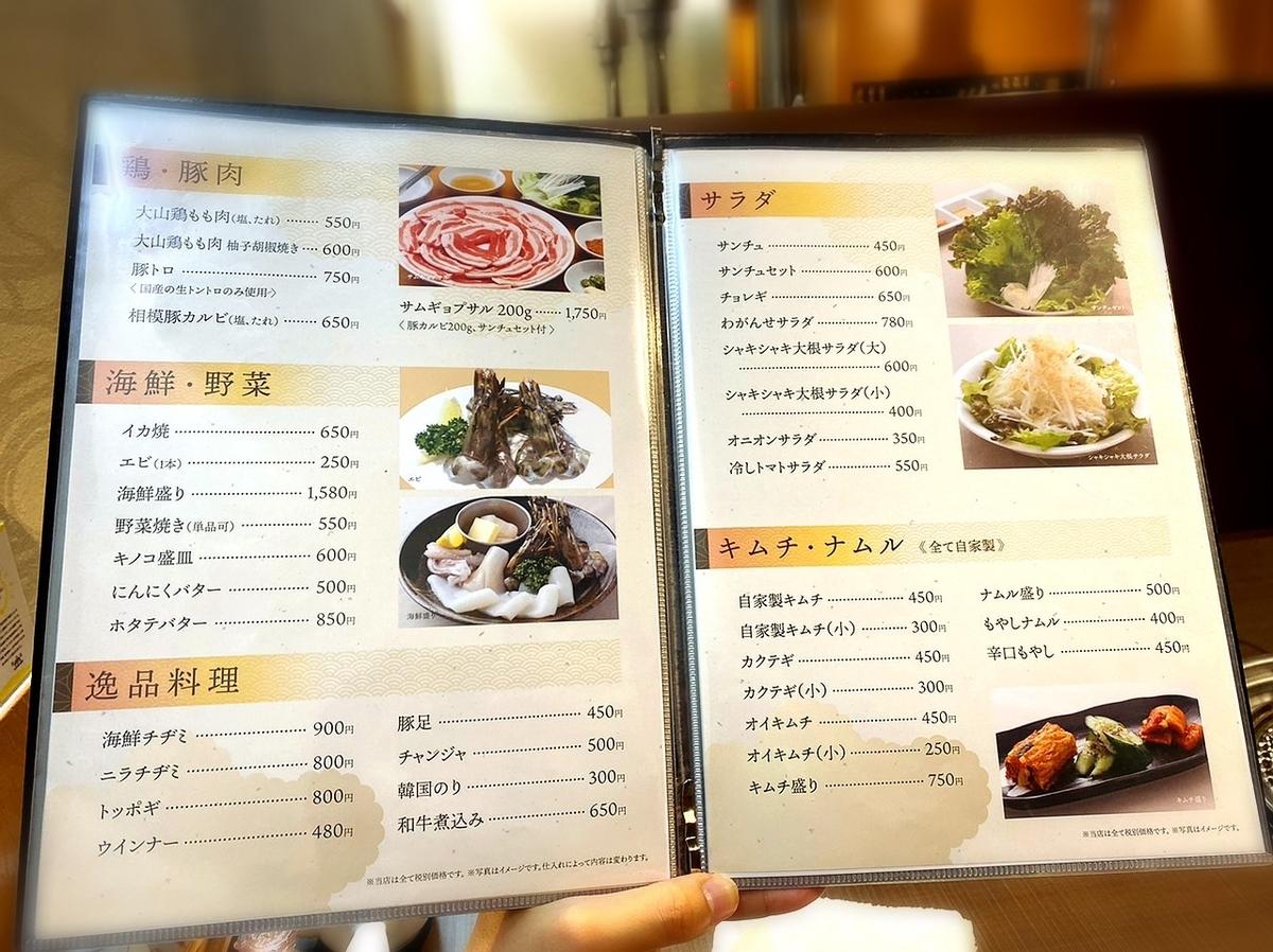 「焼肉わがんせ」のディナーメニューと値段は3