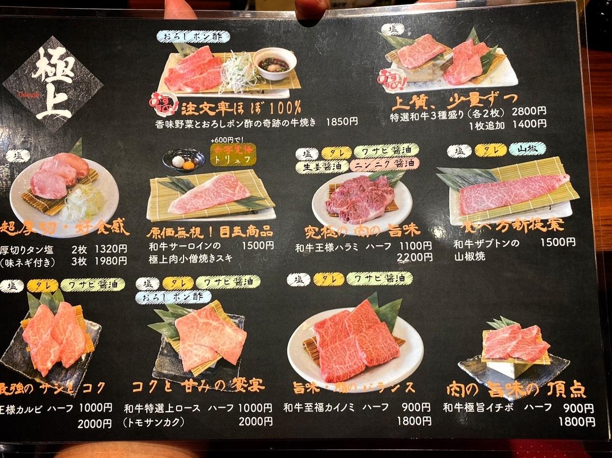 「肉小僧 匠」のメニューと値段1