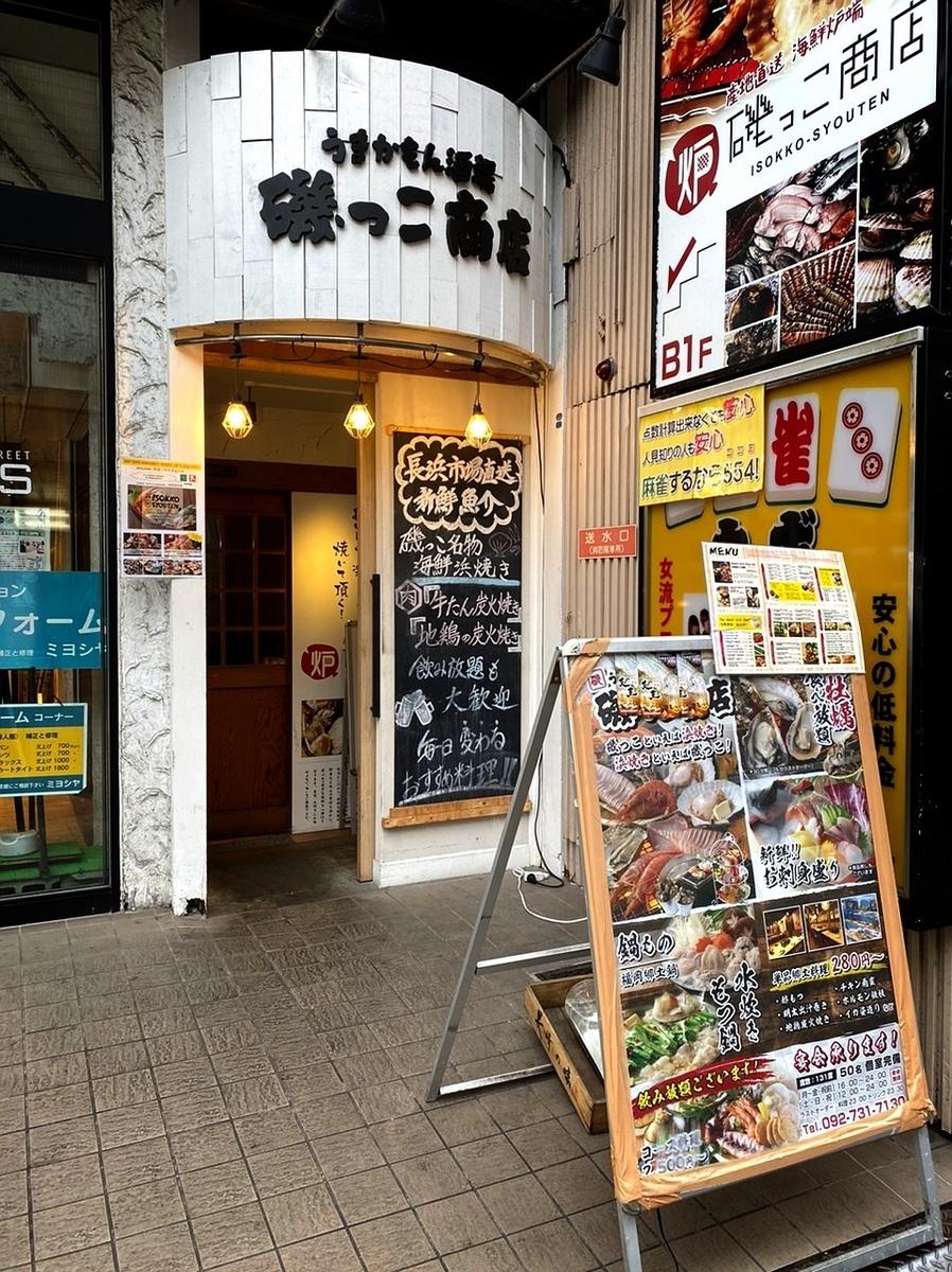 磯っ子商店 福岡天神店の雰囲気