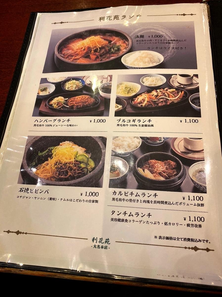 「利花苑 大名本店」のランチメニューと値段