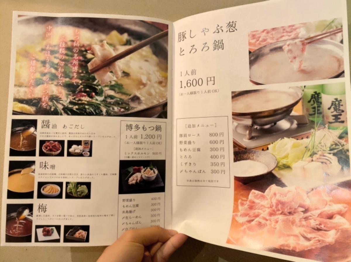 「中州 あほう鳥 本店」のメニューと値段4