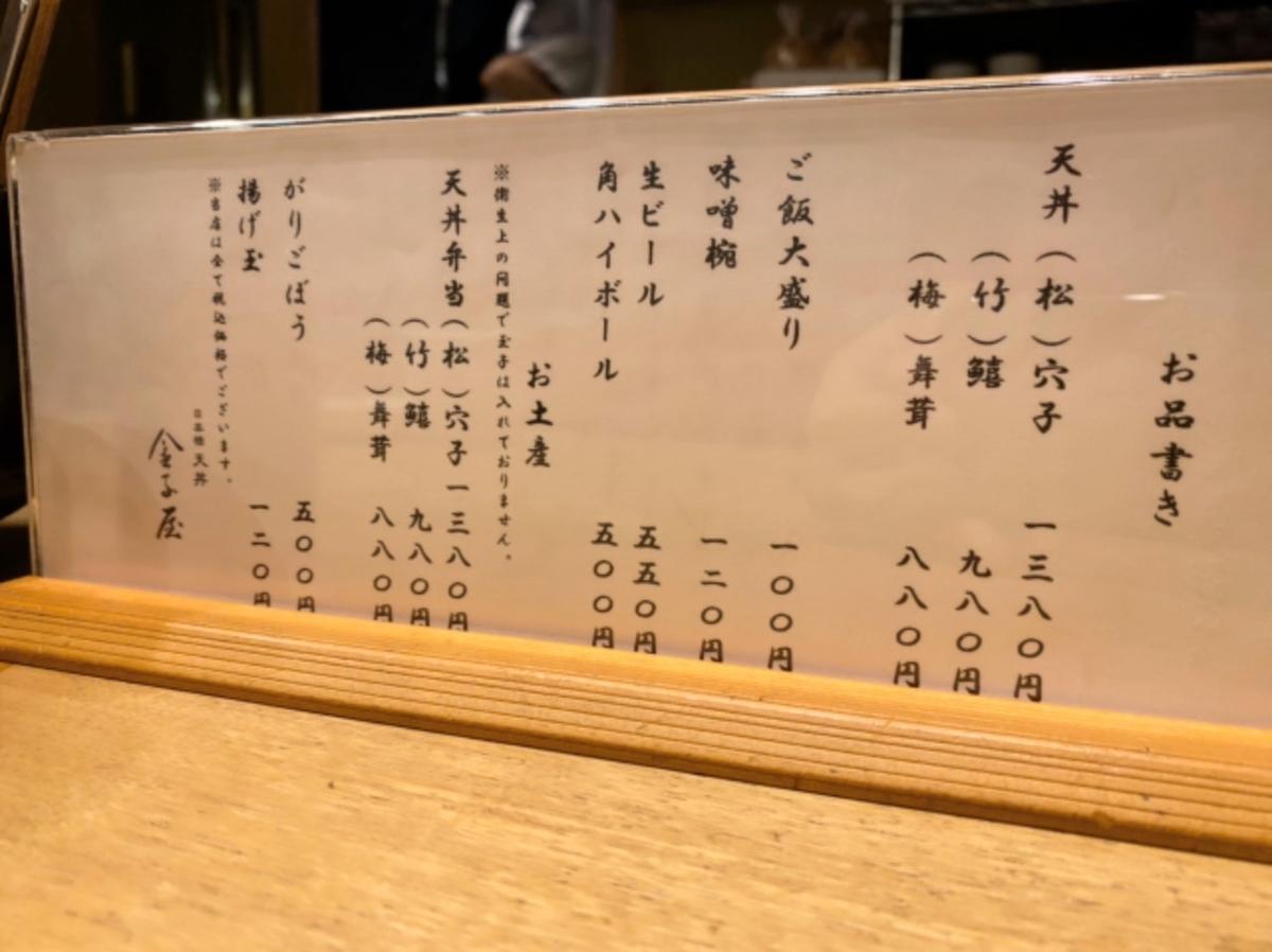 「日本橋金子屋 吉祥寺」のメニューと値段
