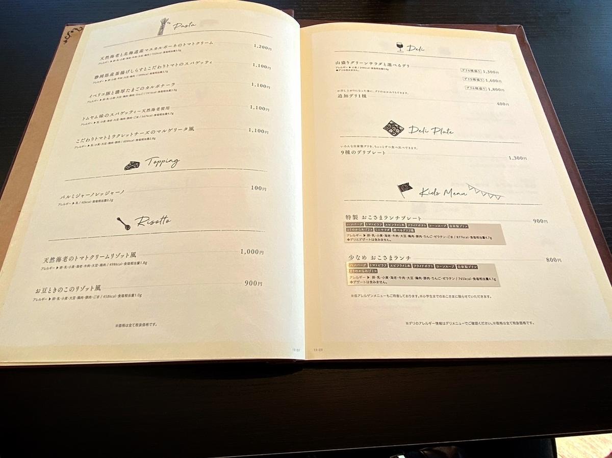 「グランダイナー吉祥寺」のメニューと値段2