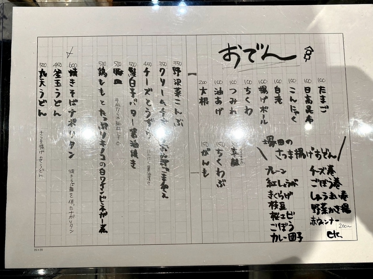 「塚田のおでん屋さん おだし」のメニューと値段1