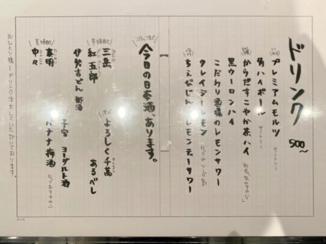 「塚田のおでん屋さん おだし」のメニューと値段2