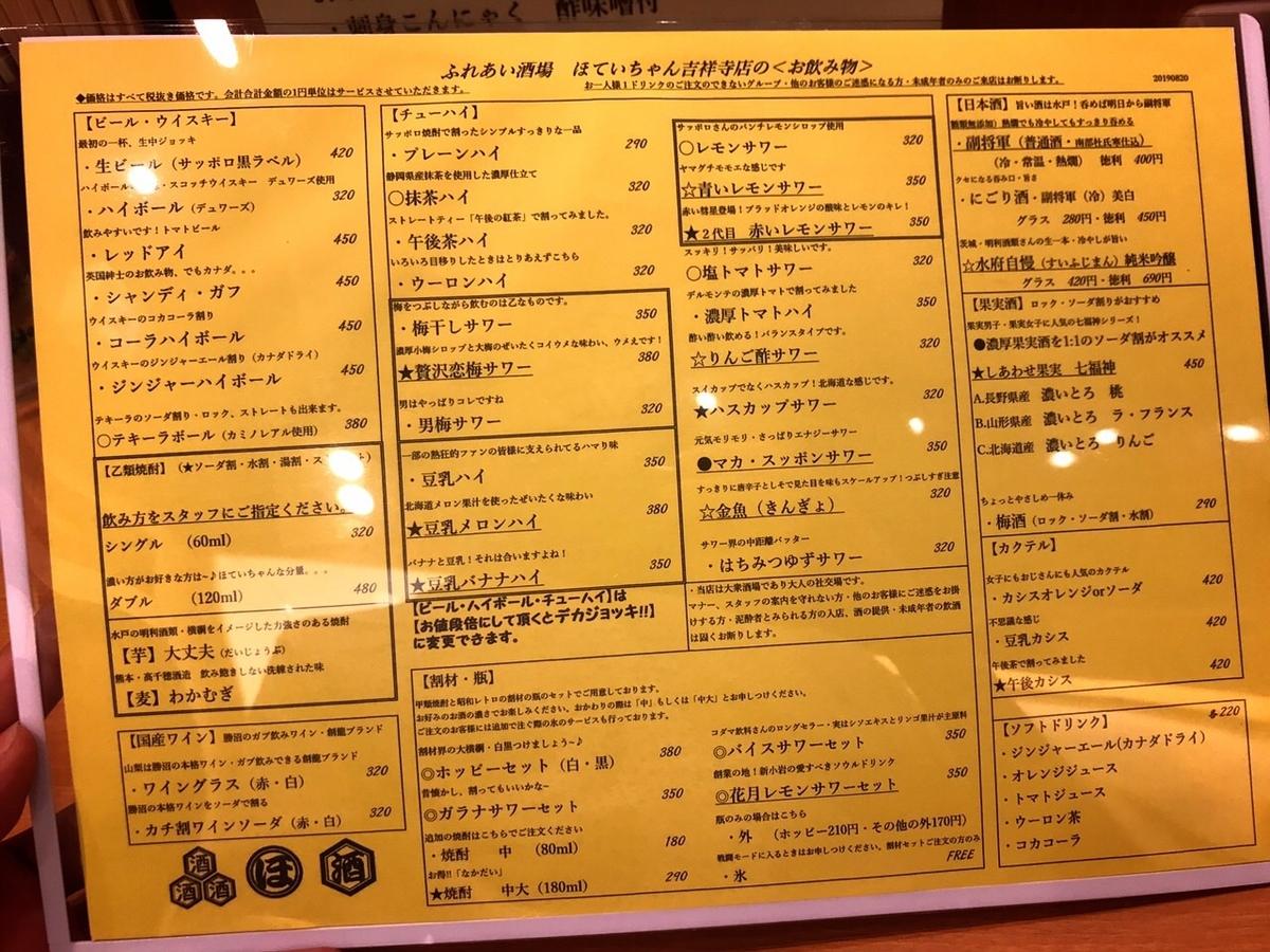 「ほていちゃん 吉祥寺店」のメニューと値段1