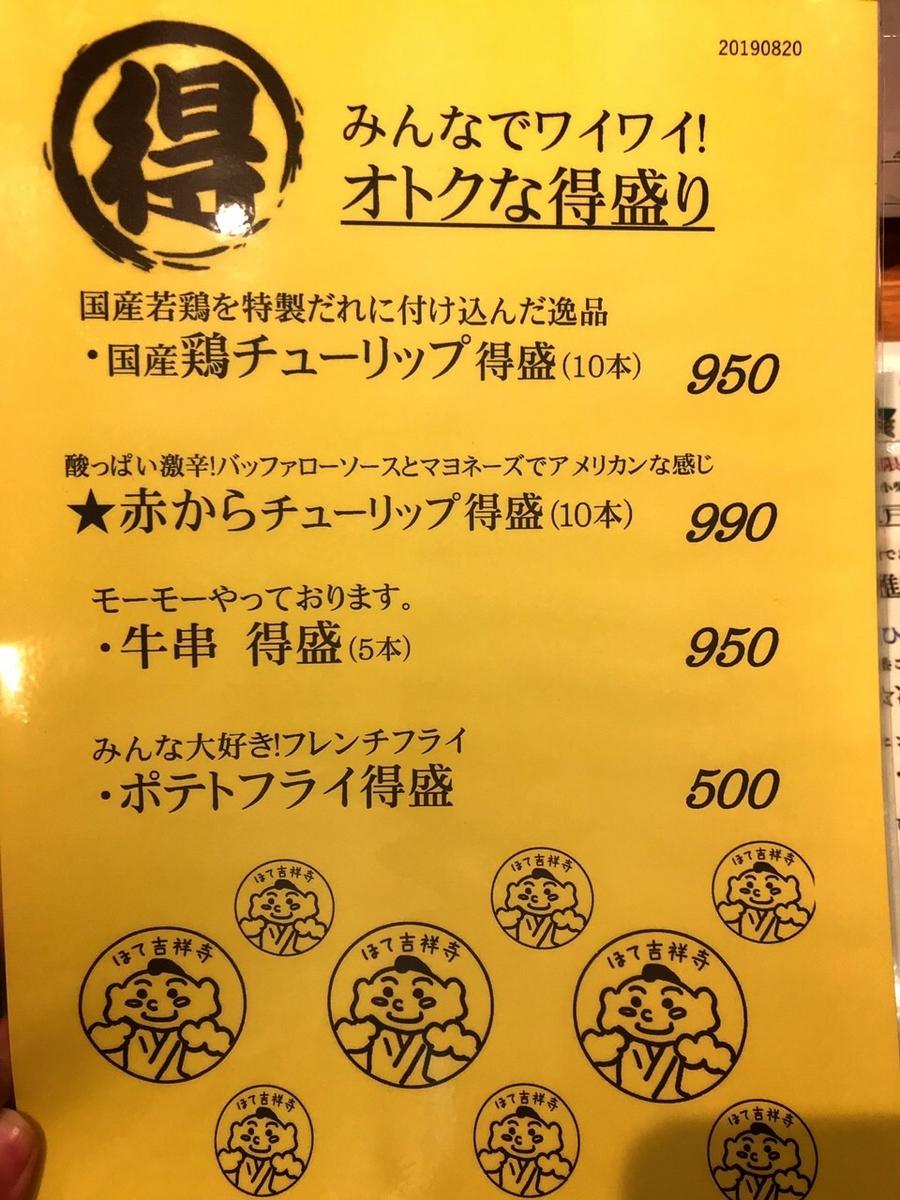 「ほていちゃん 吉祥寺店」のメニューと値段3