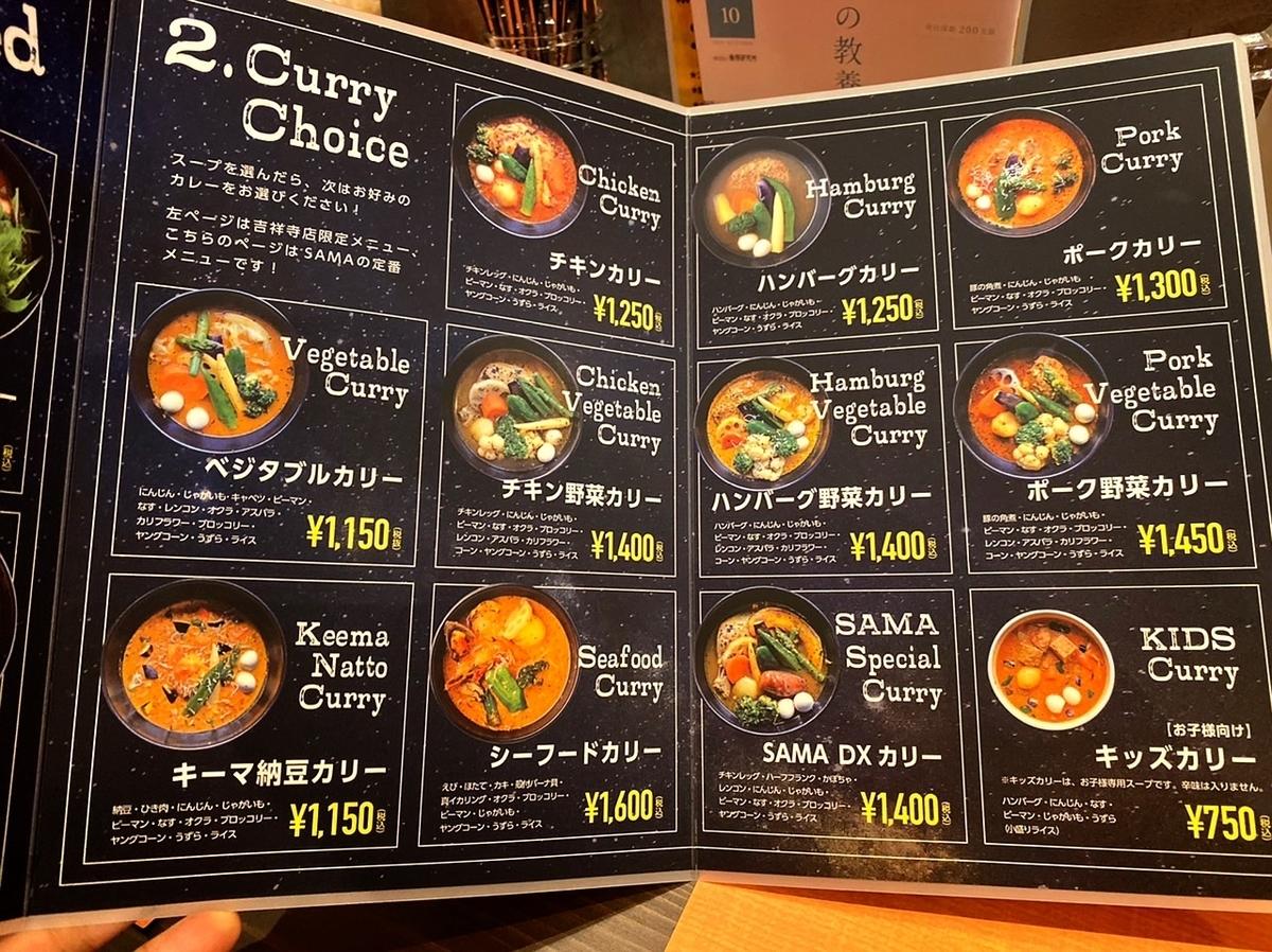 「SAMA 吉祥寺店」のメニューと値段2