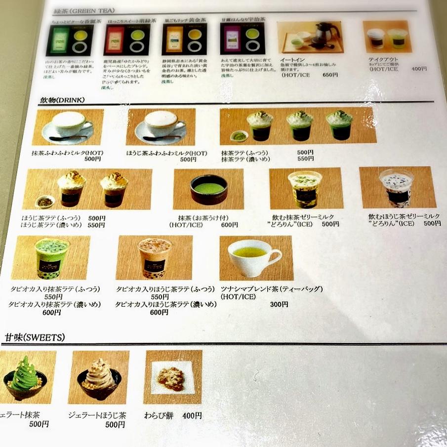 「茶の癒庵(ゆあん)」のメニューと値段