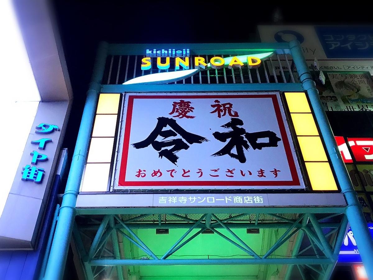 吉祥寺駅から「P2B haus(ピーツービーハウス)」への行き方1
