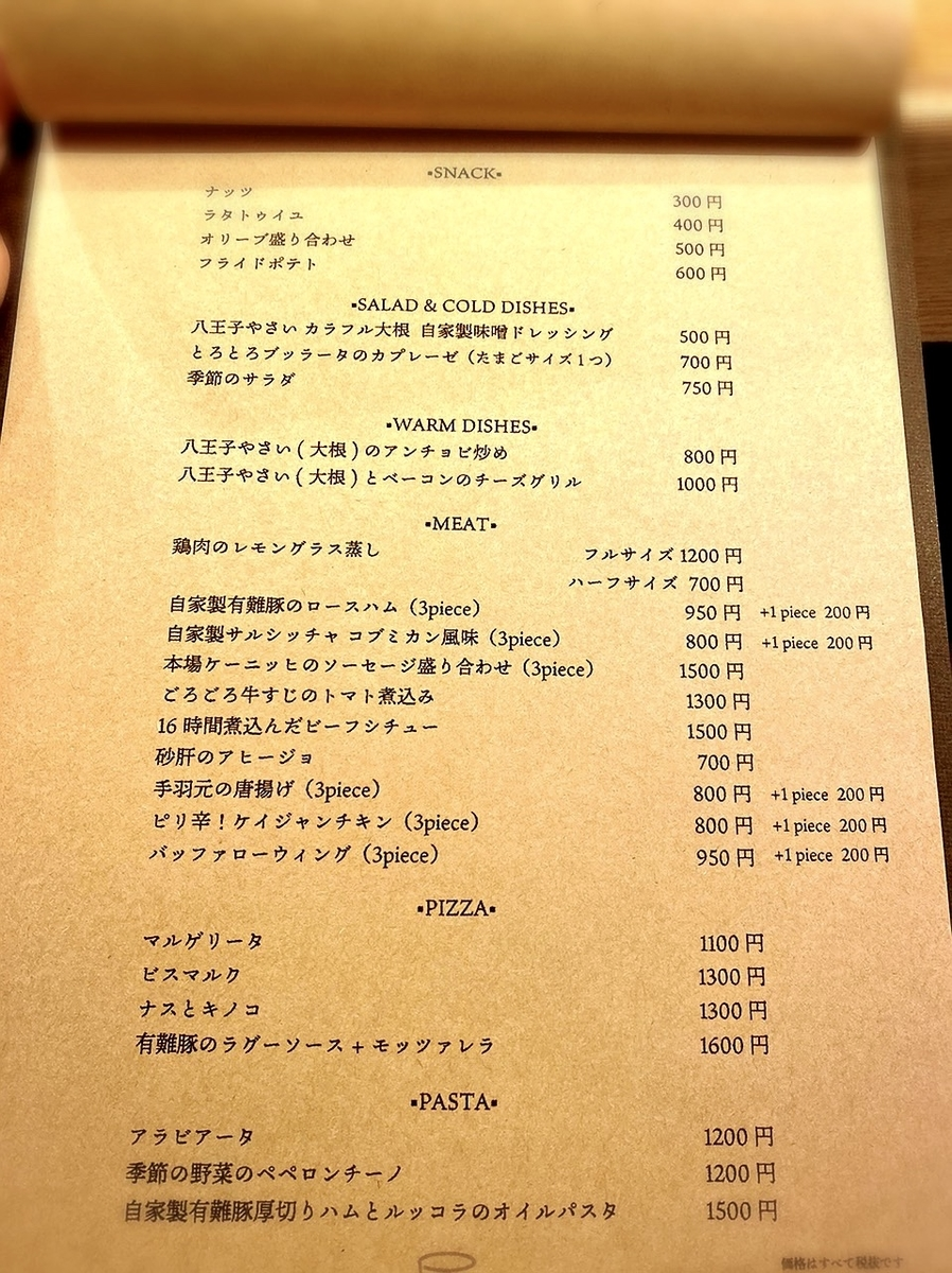 「P2B haus(ピーツービーハウス)」のメニューと値段3