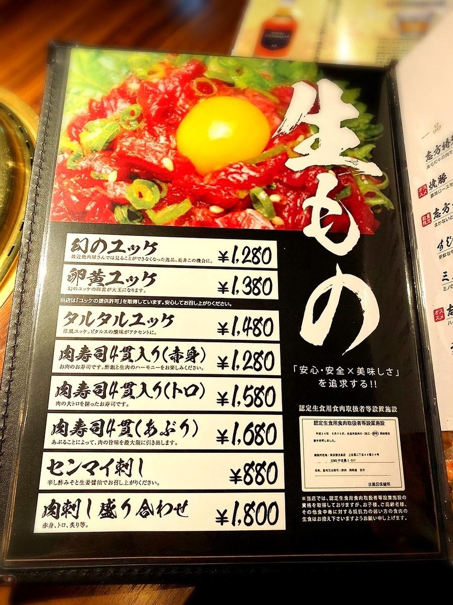 「焼肉鍋問屋 志方」のメニューと値段1