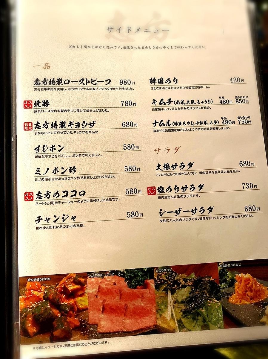 「焼肉鍋問屋 志方」のメニューと値段2