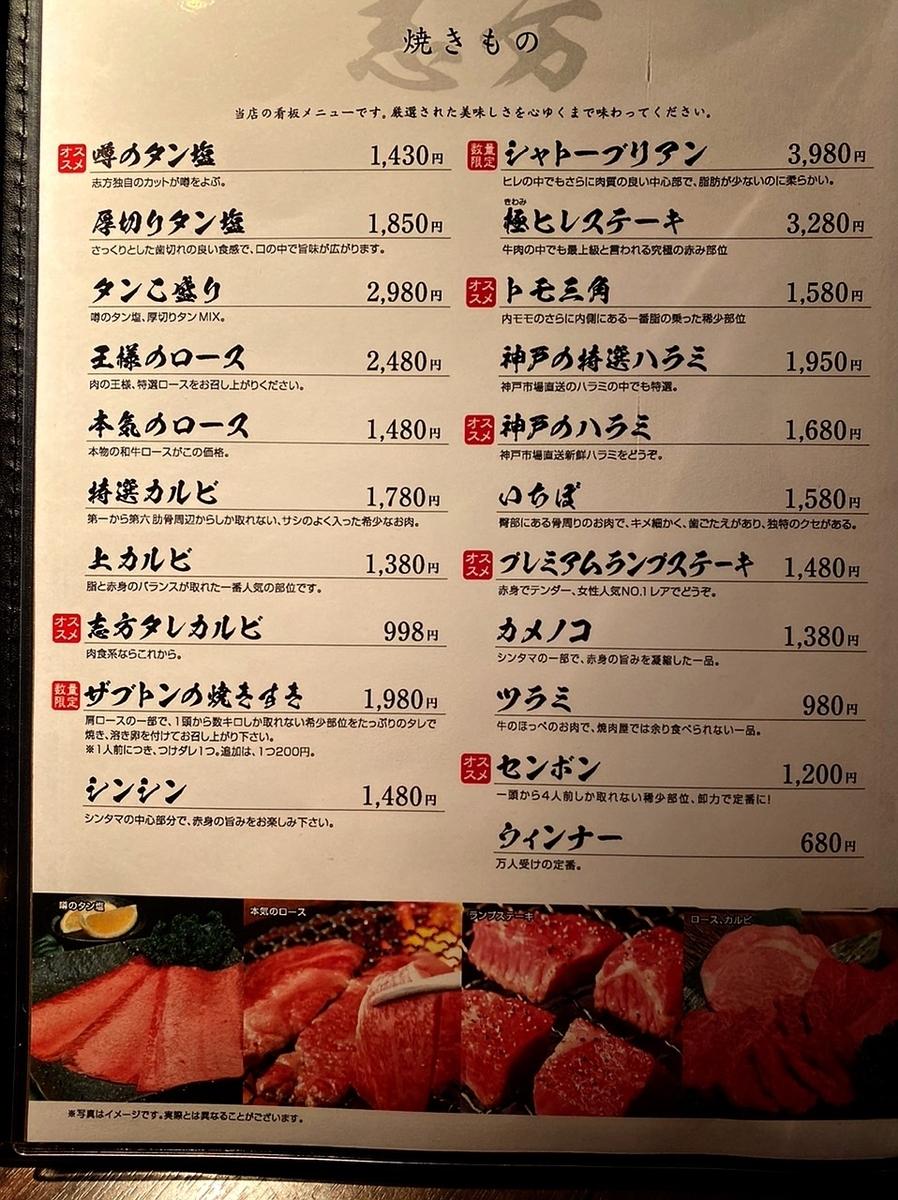 「焼肉鍋問屋 志方」のメニューと値段3