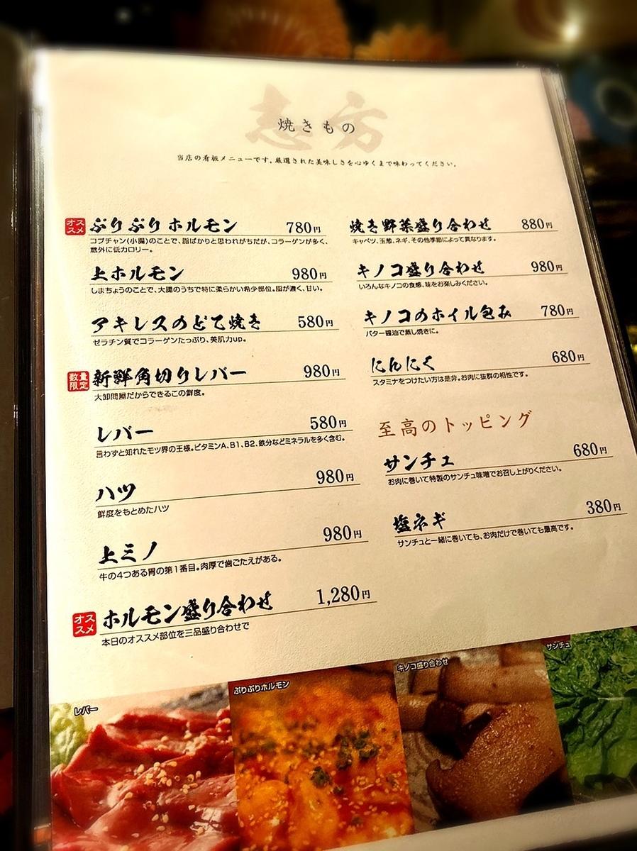 「焼肉鍋問屋 志方」のメニューと値段4
