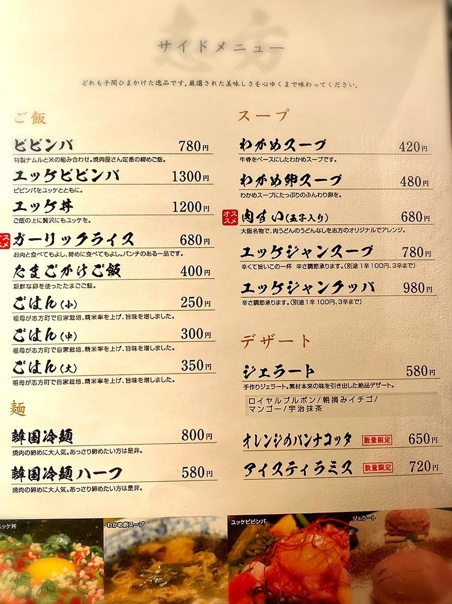 「焼肉鍋問屋 志方」のメニューと値段5