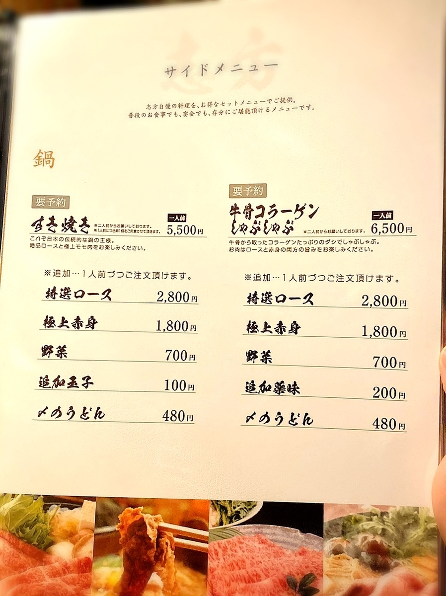 「焼肉鍋問屋 志方」のメニューと値段7