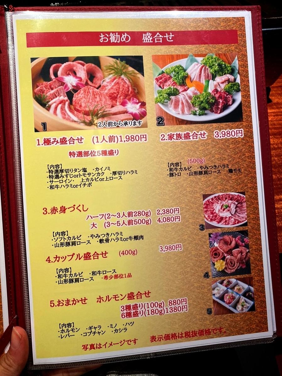 「焼肉や」のお肉メニューと値段1